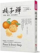 Peace Is Every Step (Chinese Edition)