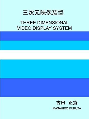 三次元映像装置