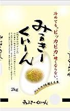 【精米】 冷めても美味しい 茨城県産ミルキークイーン2kg 平成30年産