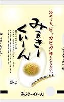 【精米】 冷めても美味しい 茨城県産ミルキークイーン2kg 令和2年産