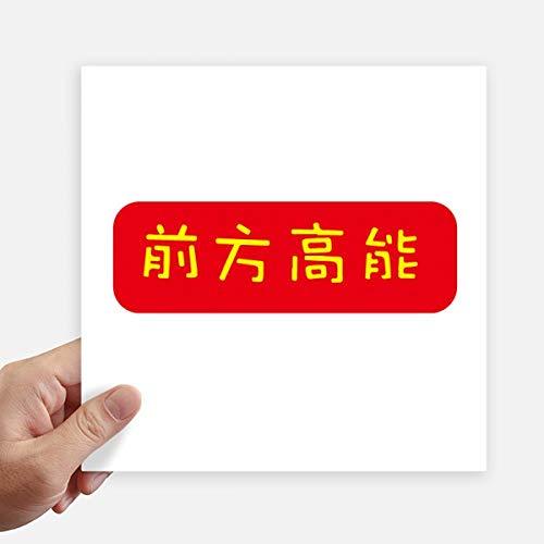 DIYthinker verrassing later in het Chinees om iets ongebruikelijke vierkante Stickers tonen 20Cm muur koffer Laptop Motobike Decal 4 Stks
