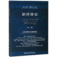 新世界史(第2辑古代世界的生成和成长)