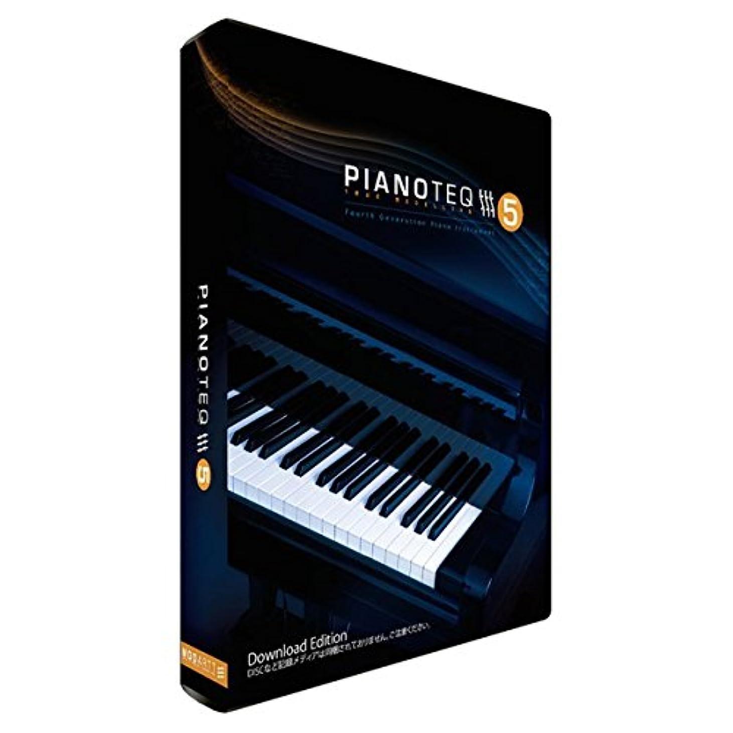 アトラス怠感啓発するMODARTT PIANOTEQ 5 Standard ピアノ音源 プラグインソフト フィジカルモデリング (モダート) 国内正規品