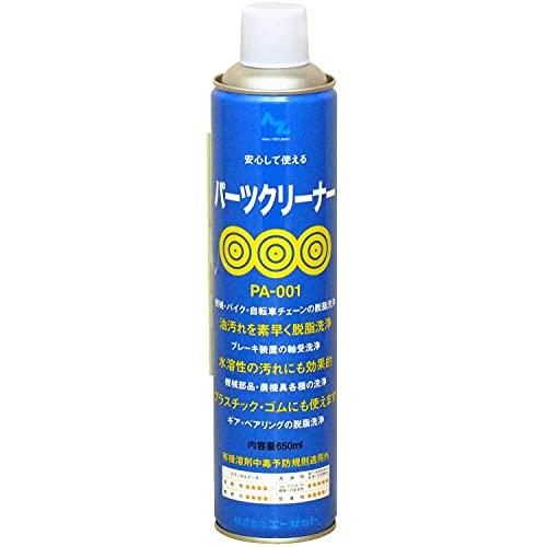 AZ(エーゼット) PA-001 パーツクリーナー 650ml 油汚れ落とし(Y011)