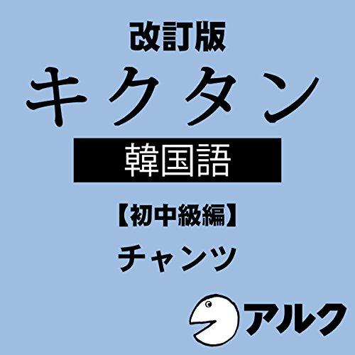 改訂版 キクタン韓国語【初中級編】 (アルク/オーディオブック版) | ALC Press Inc.
