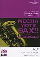 管楽器ソロ楽譜 めちゃモテサックス〜テナーサックス〜 ウェーブ 模範演奏・カラオケCD付 (WMT-11-008)