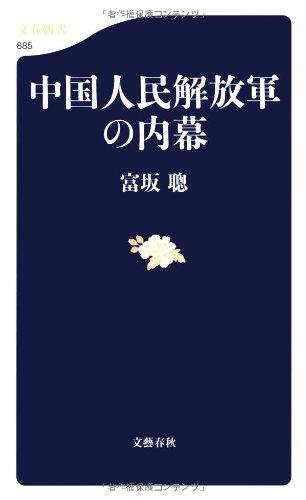 中国人民解放軍の内幕 (文春新書)の詳細を見る