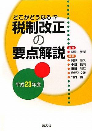 平成23年度 税制改正の要点解説