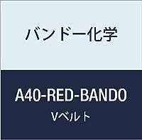 バンドー化学 A形Vベルト(レッドシール) A40-RED-BANDO