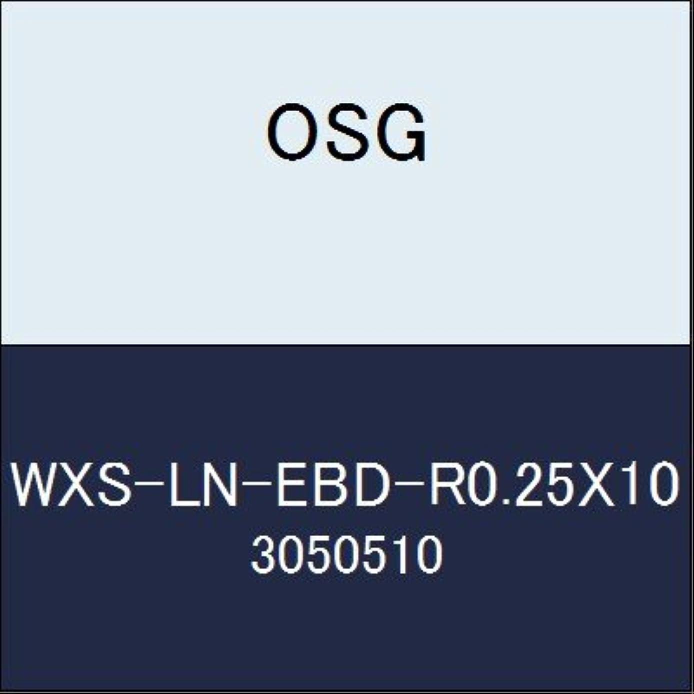 最愛のささいな腫瘍OSG エンドミル WXS-LN-EBD-R0.25X10 商品番号 3050510