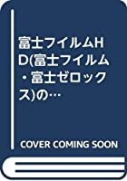 富士フイルムHD(富士フイルム・富士ゼロックス)の就活ハンドブック〈2021年度版〉 (会社別就活ハンドブックシリーズ)