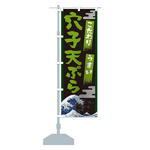 穴子の天ぷら のぼり旗 サイズ選べます(ジャンボ90x270cm 左チチ)