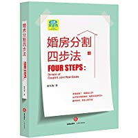 Marriage room divided four-step(Chinese Edition)