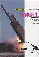 战神新生:火炮与战争