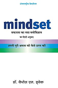 Mindset (Hindi) (Hindi Edition) by [Carol S Dweck]