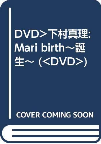 DVD>下村真理:Mari birth~誕生~ (<DVD>)