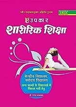 Sharirik Shiksha (Navodaya, Kendriya, Sainik And Anya Vidhyalay Me Shikshak Chayan Hetu)
