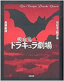 吸血鬼ドラキュラ劇場―世紀末の散歩術