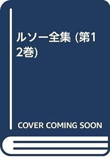 ルソー全集 (第12巻)