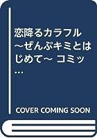 恋降るカラフル ~ぜんぶキミとはじめて~ コミックセット (少コミフラワーコミックス) [マーケットプレイスコミックセット]