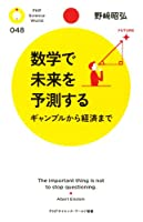 数学で未来を予測する ギャンブルから経済まで (PHPサイエンス・ワールド新書)