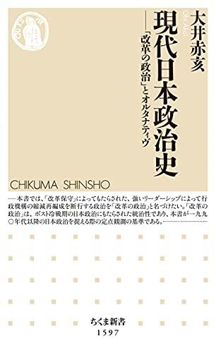 現代日本政治史: 「改革の政治」とオルタナティヴ (ちくま新書, 1597)
