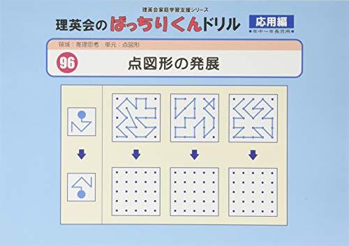 096 ばっちりくんドリル 点図形の発展(応用編) (理英会の家庭学習支援シリーズ)