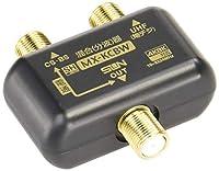 サン電子 CS・BS/UHF混合器 MX-KCBW-P