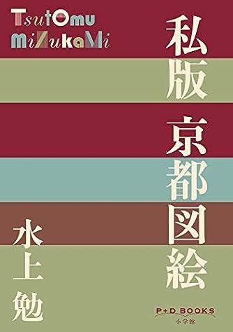 私版 京都図絵 (P+D BOOKS)