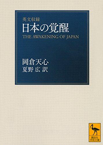 英文収録 日本の覚醒 (講談社学術文庫)
