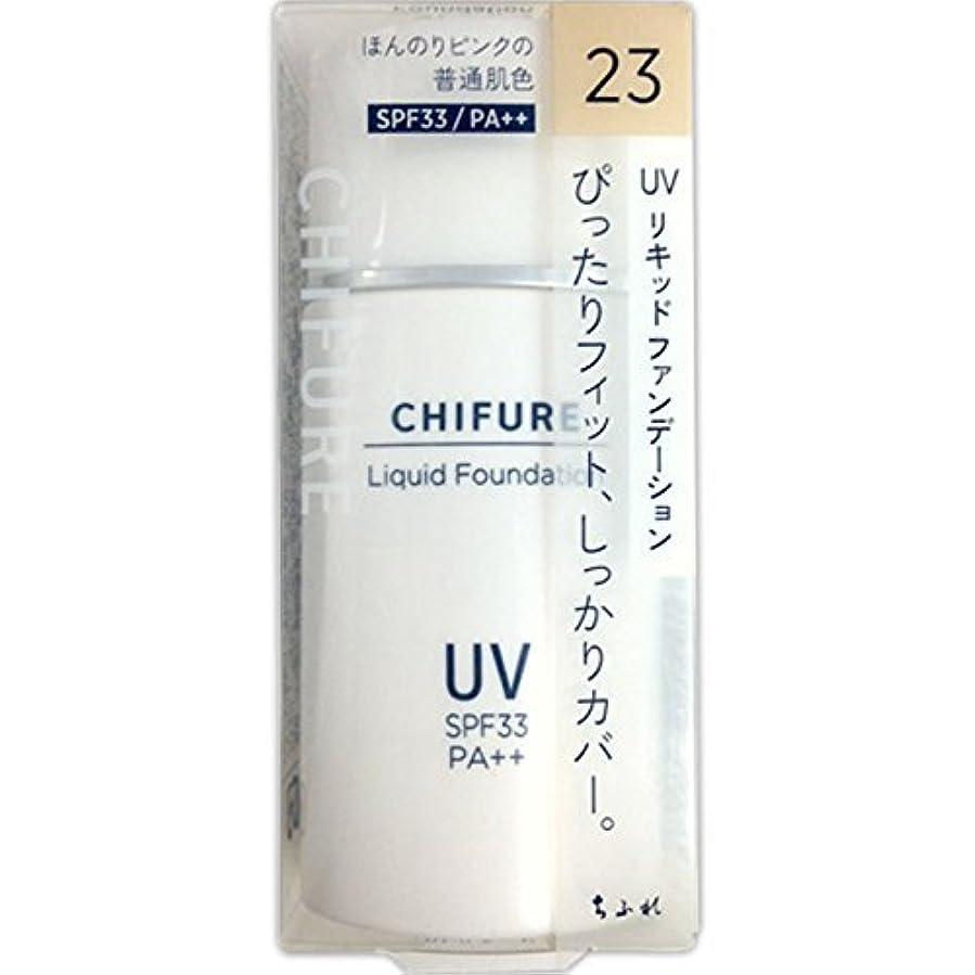 疾患コンテンポラリー国旗ちふれ化粧品 UV リキッド ファンデーション 23 ほんのりピンク普通肌色 30ML
