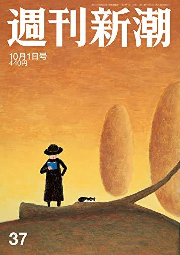 週刊新潮 2020年 10/1 号 [雑誌]