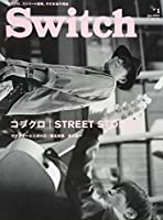 SWITCH Vol.32 No.1 ◆ コブクロ STREET STORIES