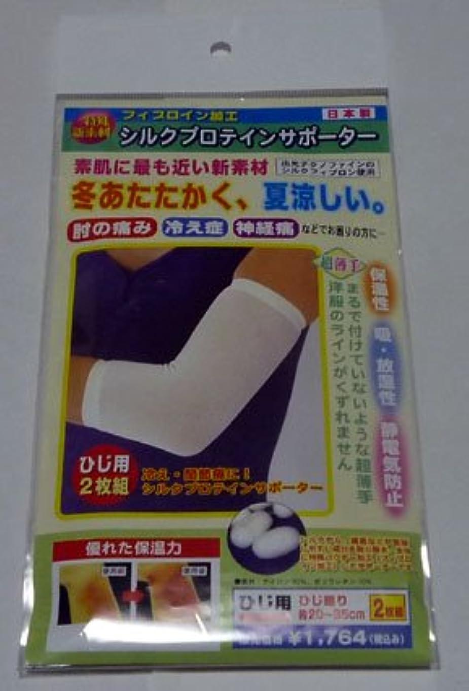 後方引き金懐疑的シルクプロテインサポーター ホフフォワイト ひじ用 2P  日本製 UV 紫外線防止