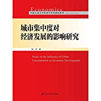 Impact studies (Economics. Renmin University of China Academic Frontiers Series) City Concentration on Economic Development(Chinese Edition)