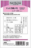 日本能率協会 ドット方眼メモ(100枚入り) ミニ6サイズ P450 【× 2 パック 】