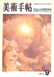 美術手帖 1970年 9月号 そして、いま恍惚革命 ドラッグ・カルチュア アンディー・ウォーホール マニャスコ