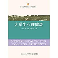 College students' mental health 21st century colleges and universities public course quality teaching materials(Chinese Edition)