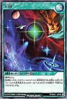 遊戯王ラッシュデュエル RD/MAX1-JP046 宇宙 R