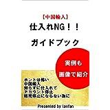 【中国輸入】仕入れNG!!ガイドブック: ホントは怖い中国輸入 アカウント停止、出品停止にならないために