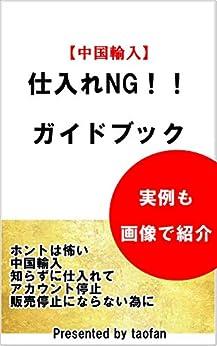 [taofan]の【中国輸入】仕入れNG!!ガイドブック: ホントは怖い中国輸入 アカウント停止、出品停止にならないために