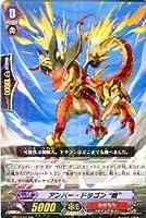 """カードファイト!!ヴァンガード/第4弾/BT04/037/R/アンバー・ドラゴン """"暁"""""""