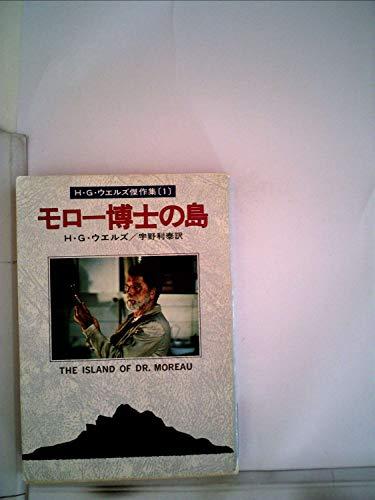 モロー博士の島 (1977年) (ハヤカワ文庫―SF)の詳細を見る