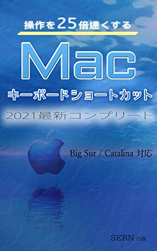 You can operate your Mac 25 times faster using keyboard shortcuts: Supports Big Sur Catalina Mojave (Japanese Edition)