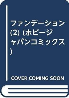 ファンデーション (2) (ホビージャパンコミックス)