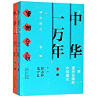 Chinese History of Ten Thousand Years (2 Volumes) (Chinese Edition)