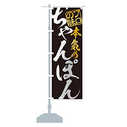 ちゃんぽん のぼり旗 サイズ選べます(ショート60x150cm 左チチ)