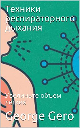 Техники респираторного дыхания: Увеличьте объем легких (Breathing Techniques Book 9) (English Edition)