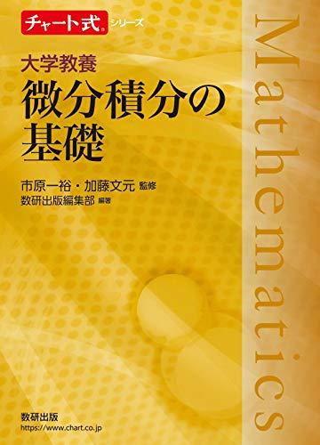 チャート式シリーズ 大学教養 微分積分の基礎 (チャート式・シリーズ)