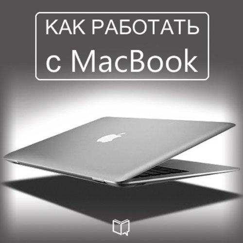 Samouchitel' raboty s MacBook [MacBook Guide] cover art